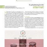 Tο ekpaktias.gr στην «Μελισσοκομική Επιθεώρηση»
